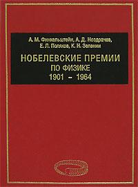 Нобелевские премии по физике 1901-2004. В 2 томах. Том 1. 1901-1964