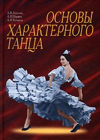 Основы характерного танца. А. В. Лопухов, А. В. Ширяев, А. И. Бочаров