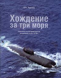 """Хождение за три моря. Лебединая песня крейсерской подводной лодки """"К-43"""""""