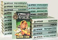 Дик Фрэнсис (комплект из 27 книг)