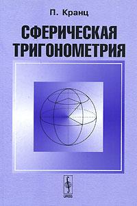 Сферическая тригонометрия ( 978-5-382-00146-3 )