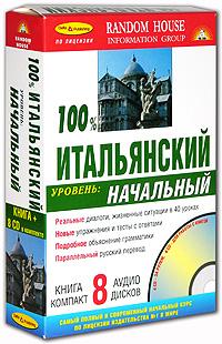 100% итальянский. Начальный уровень (+ аудиокурс на 8 CD) ( 5-94619-142-Х )