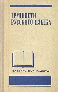 Трудности русского языка. Словарь журналиста