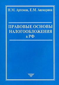 Правовые основы налогообложения в РФ ( 5-94297-065-3 )