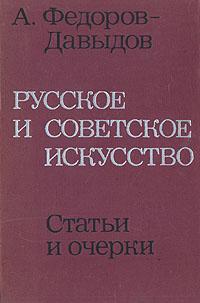 Русское и советское искусство. Статьи и очерки