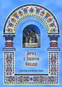 Дорога к Северной Фиваиде (подарочное издание). Нина Малахова