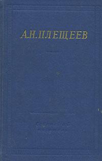 А. Н. Плещеев. Полное собрание стихотворений