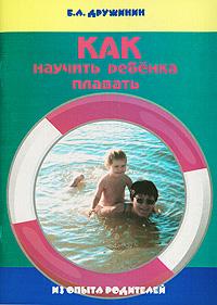 Как научить ребенка плавать ( 5-98594-045-4 )