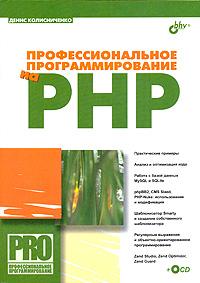 Профессиональное программирование на PHP (+CD-ROM) ( 978-5-9775-0105-7 )
