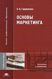 Основы маркетинга. Н. И. Гавриленко