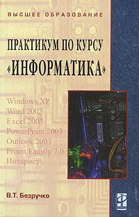 "Практикум по курсу ""Информатика"" (+ CD-ROM)"