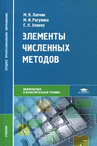 Элементы численных методов ( 978-5-7695-2700-5 )