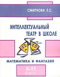 Интеллектуальный театр в школе ( 5-98594-070-5 )