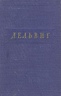 А. Дельвиг. Стихотворения