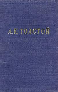А. К. Толстой. Стихотворения. Царь Федор Иоаннович