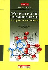 Полиэтилен, полипропилен и другие полиолефины