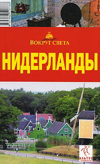 Книга Нидерланды. Путеводитель
