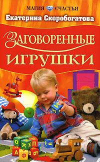 Заговоренные игрушки ( 978-5-488-01106-9 )