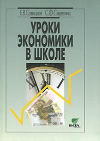 Уроки экономики в школе. В 2 книгах. Книга 2 ( 5-7755-0927-7,978-5-7755-1395-5 )