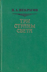 Книга Три страны света
