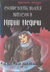 Очаровательная шпионка Марии Медичи, или Альковная дипломатия