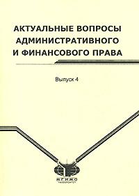 Актуальные вопросы административного и финансового права. Выпуск 4