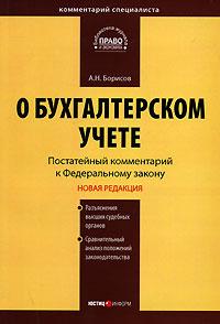 """Купить Комментарий к Федеральному закону """"О бухгалтерском учете"""", А. Н. Борисов"""