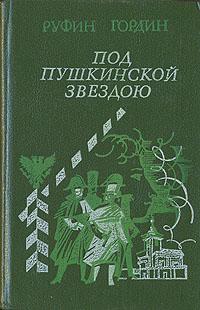 Под пушкинской звездою