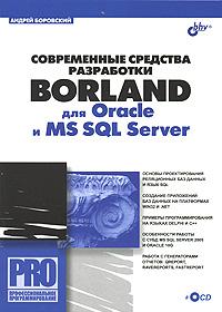 Современные средства разработки Borland для Oracle и MS SQL Server (+ CD-ROM)