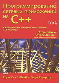 Программирование сетевых приложений на C++. Том 2. Дуглас Шмидт, Стивен Хьюстон