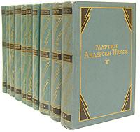 Мартин Андерсен Нексе. Собрание сочинений в 10 томах (комплект из 10 книг)