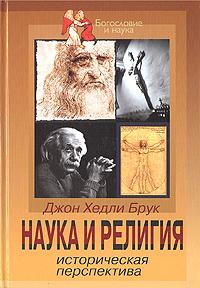 Наука и религия. Джон Хедли Брук