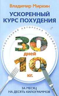 Ускоренный курс похудения. За месяц на десять килограммов. Владимир Миркин