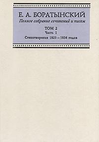 Е. А. Боратынский. Полное собрание сочинений и писем. Том 2. Часть 1. Стихотворения 1823-1834 годов