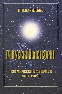 Тунгусский метеорит. Космический феномен лета 1908 г. ( 5-93165-106-3 )
