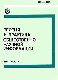 Теория и практика общественно-научной информации. Выпуск 14