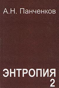 Энтропия 2