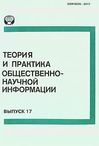 ������ � �������� �����������-������� ����������. ������ 17