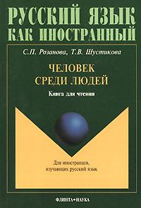 Человек среди людей. Книга для чтения ( 5-89349-837-2, 5-02-033312-3 )