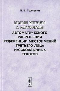 Новые методы и алгоритмы автоматического разрешения референции местоимений третьего лица русскоязычных текстов