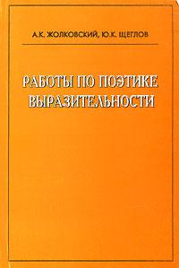 Работы по поэтике выразительности ( 5-01-003396-6 )