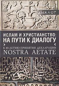 Ислам и христианство: на пути к диалогу