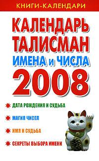 Календарь-талисман. Имена и числа. 2008