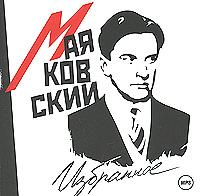Владимир Маяковский. Избранное (аудиокнига MP3)