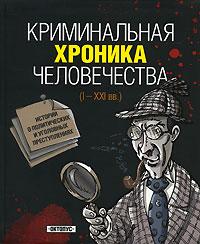 Книга Криминальная хроника человечества