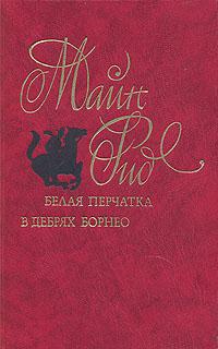 Книга Белая перчатка. В дебрях Борнео