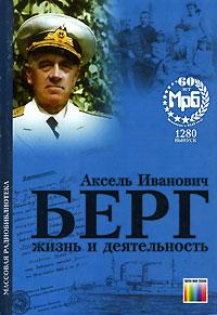 Берг Аксель Иванович. Жизнь и деятельность