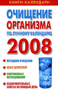 Очищение организма по лунному календарю. 2008