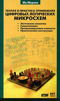 Теория и практика применения цифровых логических микросхем ( 978-5-477-01057-8, 2-10-005329-9 )