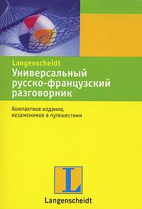 Универсальный русско-французский разговорник ( 978-5-17-042224-1, 978-5-271-15686-1, 3-468-23151-2 )
